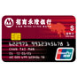 CMB Wing Lung ATM Card
