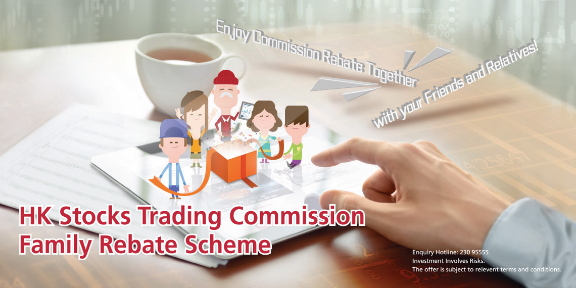 HK Stocks Trading Commission Family Rebate Scheme