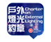 Chartered on External Lighting