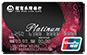 CMB Wing Lung UnionPay Dual Currency Platinum Card