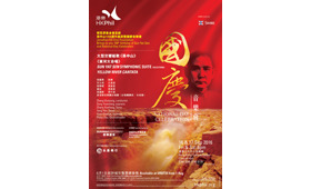 The Bank has taken the opportunity to celebrate the 150th birthday of Mr. Sun Yat Sen by sponsoring National Day Concert 2016.
