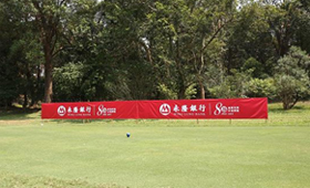 Our Bank sponsored The 26th Cup of Kindness Charity Day of The Hong Kong Golf Club and placed banners at the venue.